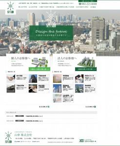 山章株式会社