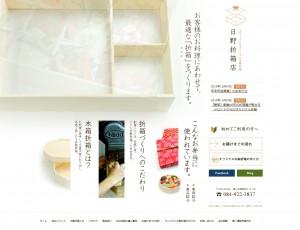 株式会社 日野折箱店