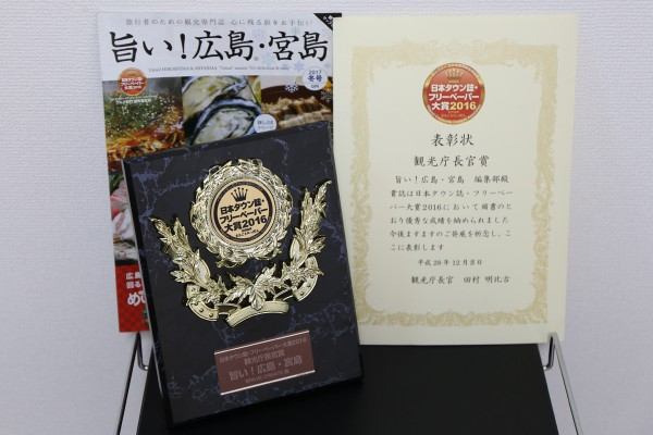 「日本タウン誌・フリーペーパー大賞2016」官公庁長官賞